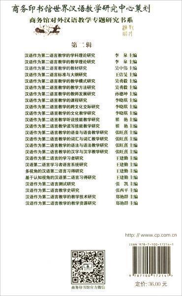 汉语作为第二语言教学的教材研究