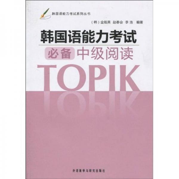 韩国语能力考试系列丛书:韩国语能力考试必备中级阅读