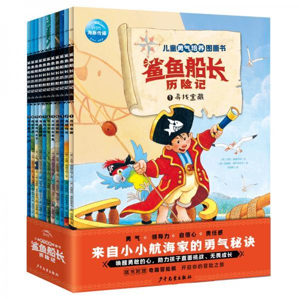 儿童勇气培养图画书·鲨鱼船长历险记(套装全11册,随书附赠奇趣冒险棋)