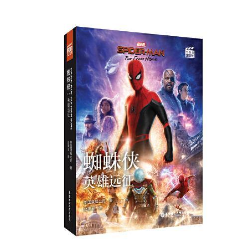 大电影双语阅读. 蜘蛛侠:英雄远征 Spider-Man: Far From Home(赠英文音频、双语电子书及核心词讲解)