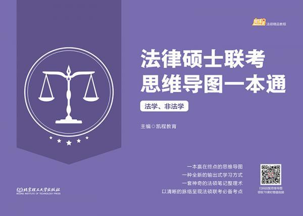 2021法律硕士联考思维导图一本通(法学、非法学)
