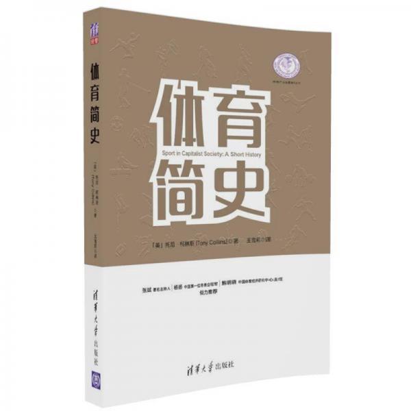 体育简史/体育产业发展清华丛书