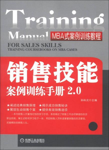 MBA式案例训练教程:销售技能案例训练手册2.0