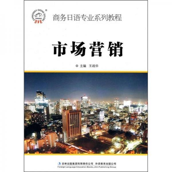 商务日语专业系列教程:市场营销