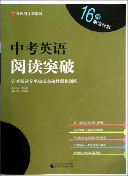 英语周计划系列:中考英语阅读突破