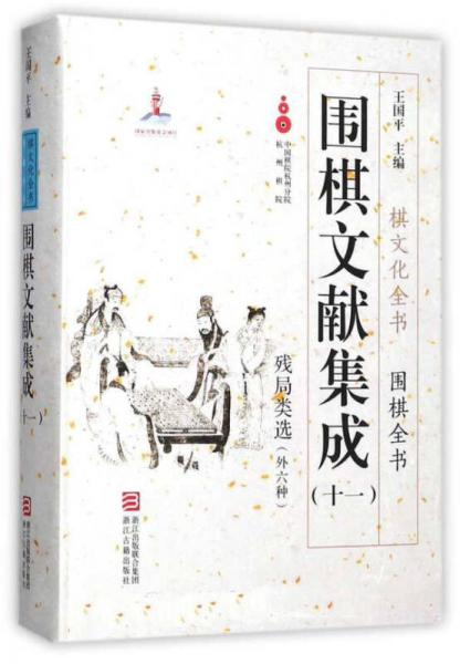 围棋文献集成(十一) 残局类选(外6种)/棋文化全书·围棋全书