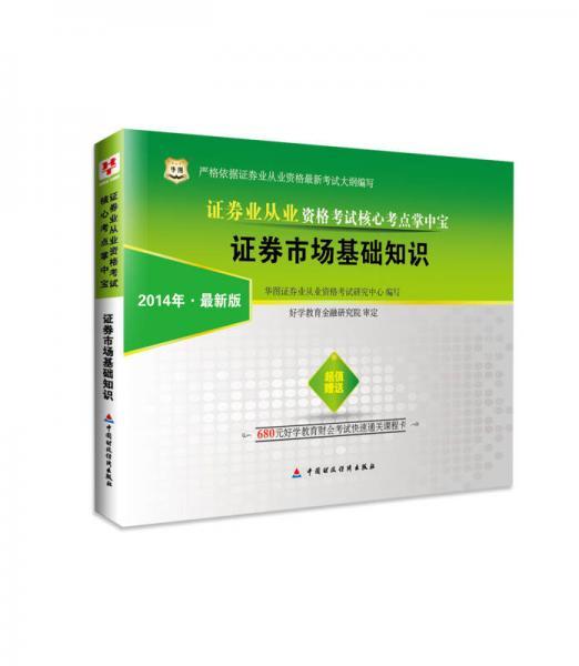 华图·2014证券业从业资格考试核心考点掌中宝:证券市场基础知识(最新版)