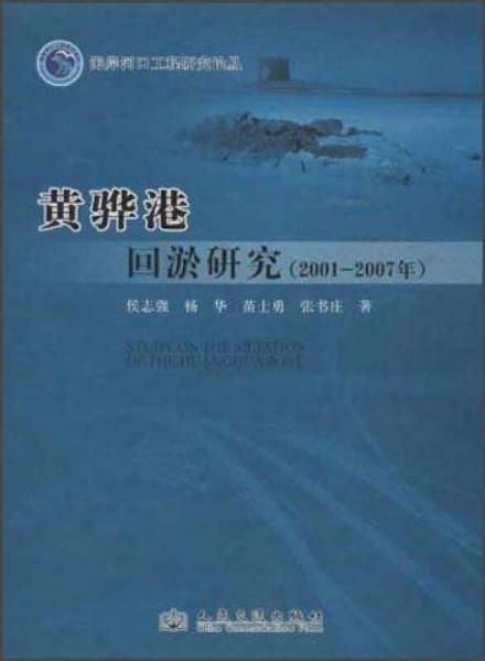 海岸河口工程研究论丛:黄骅港回淤研究(2001-2007年)