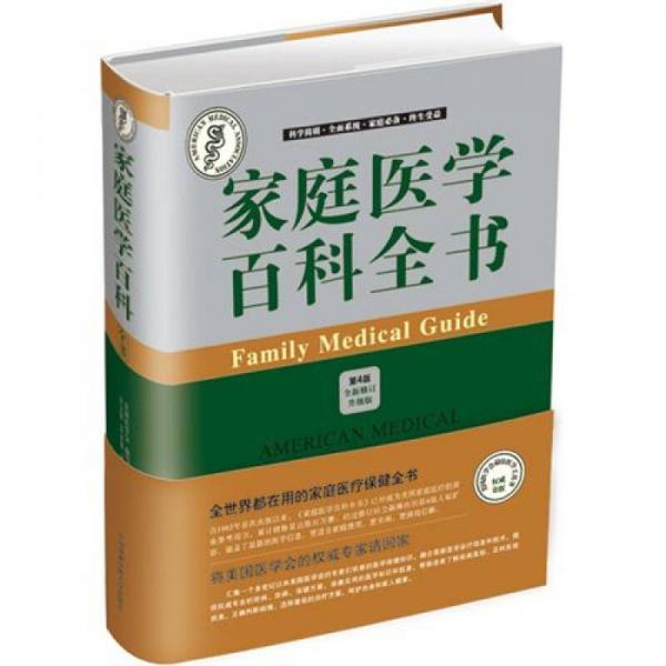 家庭医学百科全书