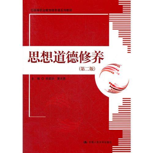 思想道德修养(第二版)(高等职业教育德育课系列教材)