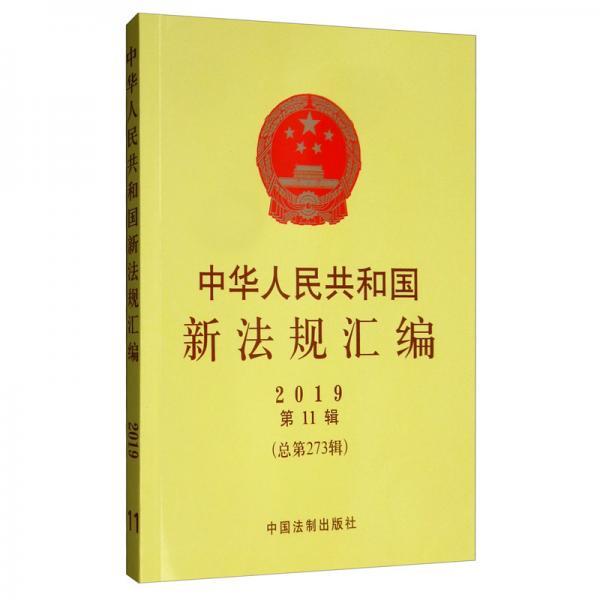 中华人民共和国新法规汇编2019年第11辑(总第273辑)