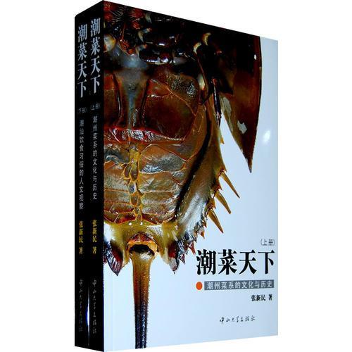 C6 潮菜天下(上下册)