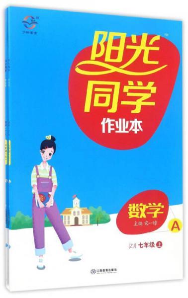 阳光同学作业本:数学(七年级上 ZJ浙教 套装共2册)