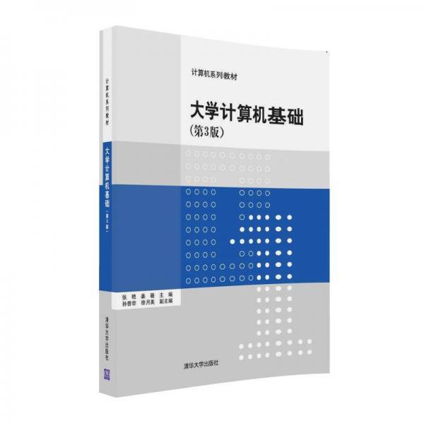 大学计算机基础 第3版/计算机系列教材