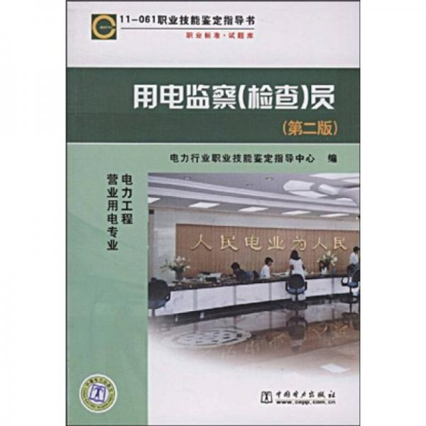 11-061职业技能鉴定指导书(职业标准·试题库):用电监察检查员(第2版)