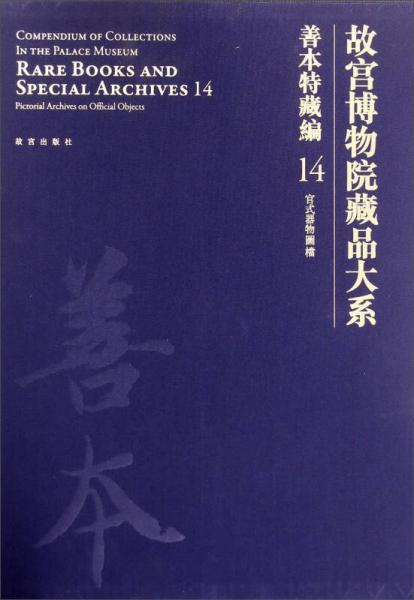 故宫博物院藏品大系·善本特藏编14:官式器物图档