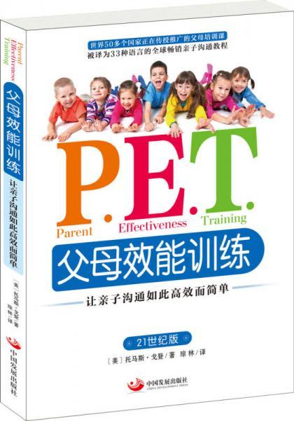 P.E.T.父母效能训练