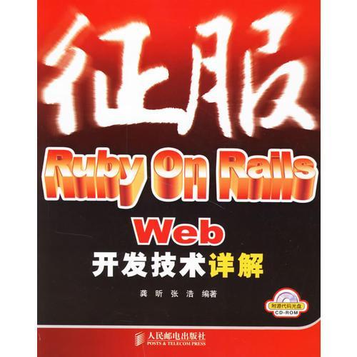 征服Ruby On Rails Web开发技术详解-