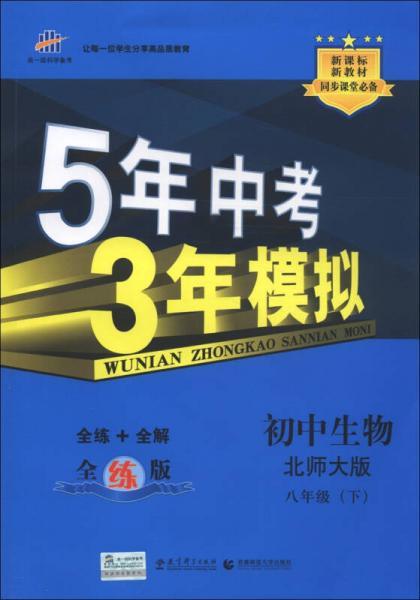 曲一线科学备考·5年中考3年模拟:初中生物(8年级下)(北师大版)(全练版)(2013春)