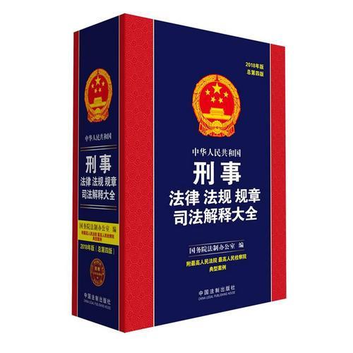 中华人民共和国刑事法律法规规章司法解释大全(2018年版)(总第四版)