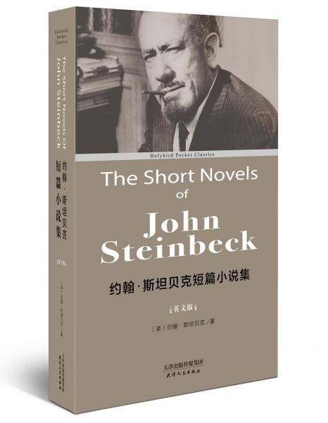 约翰·斯坦贝克短篇小说集(英文版)