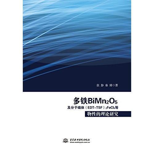 多铁BiMn2O5及分子磁体(EDT-TSF)2FeCl4等物性的理论研究