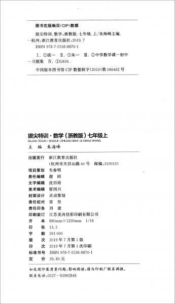 数学:七年级上(浙教版)/通城学典·拔尖特训