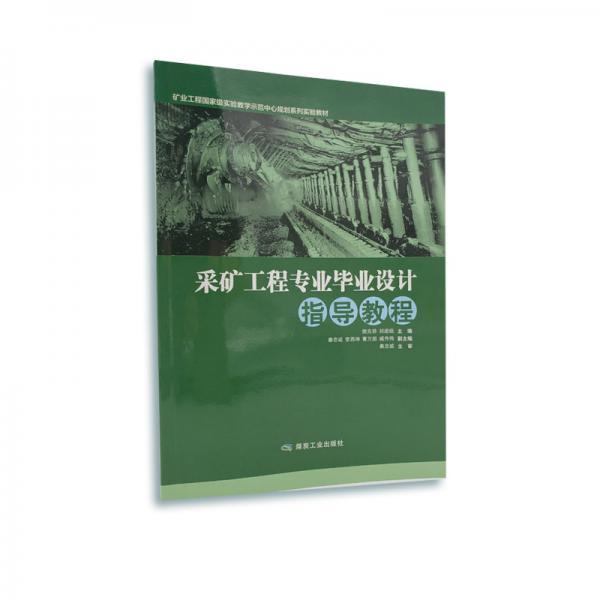 采矿工程专业毕业设计指导教程