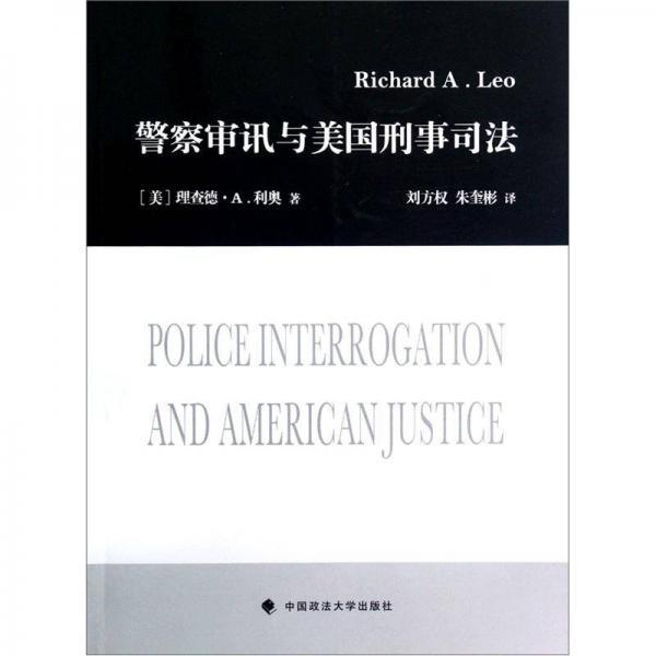 警察审讯与美国刑事司法