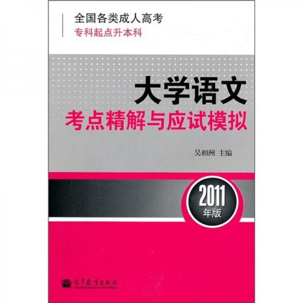 全国各类成人高考(专科起点升本科):大学语文考点精解与应试模拟(2011年版)