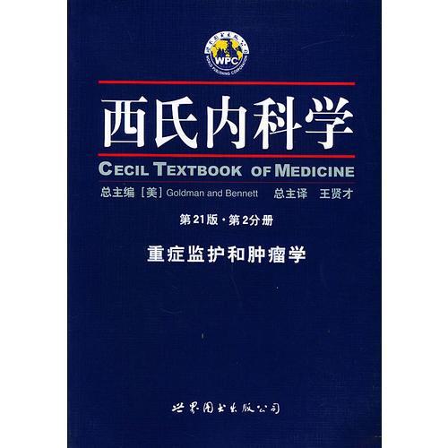 西氏内科学·第21版·重症监护和肿瘤学