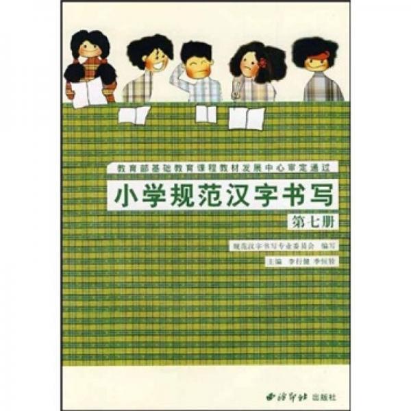 小学规范汉字书写:第7册