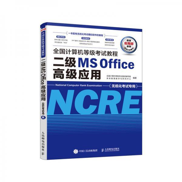 全国计算机等级考试教程二级MSOffice高级应用