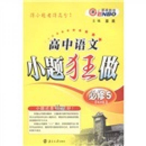 恩波教育·小题狂做:高中语文(必修5)(人教版)