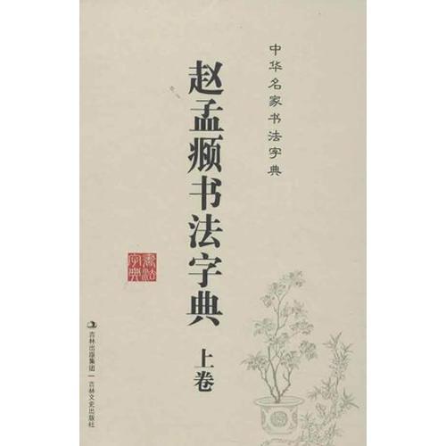 中华名家书法字典 赵孟頫书法字典