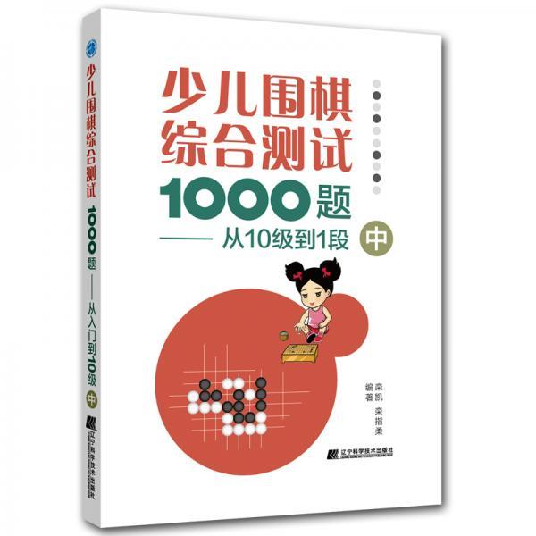 少儿围棋综合测试1000题-------从10级到1段(中)