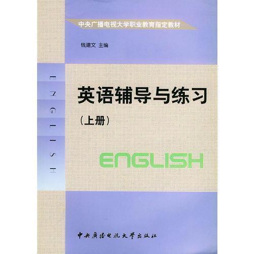 英语辅导与练习(上册)——中央广播电视大学职业教育指导教材