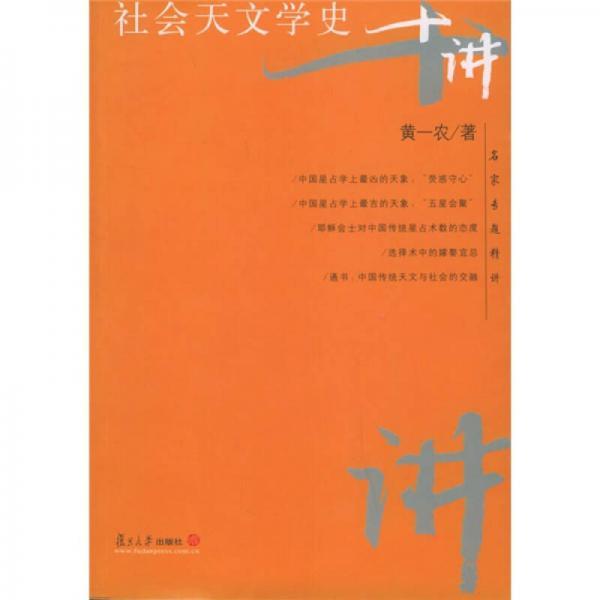 社会天文学史十讲