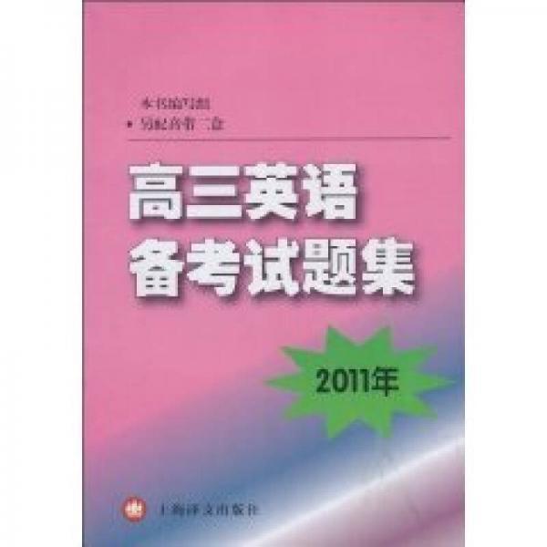 2011年高三英语备考试题集