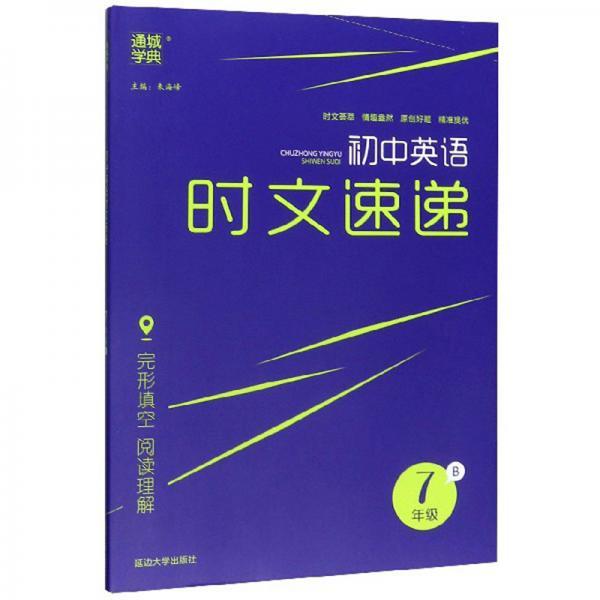 初中英语时文速递(七年级B)