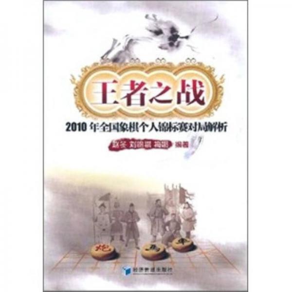 王者之战:2010年全国象棋个人锦标赛对局解析