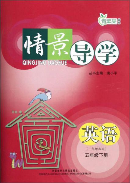青苹果教辅·情景导学:英语(5年级下册)(1年级起点)