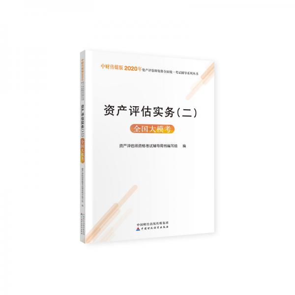 2020年资产评估师资格全国统一考试辅导:资产评估实务(二)全国大模考
