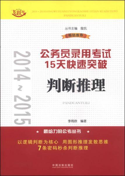 2014~2015公务员录用考试15天快速突破:判断推理(飞跃版)