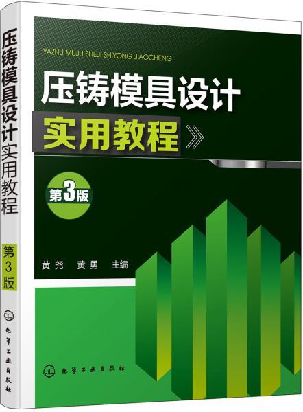 压铸模具设计实用教程(第3版)