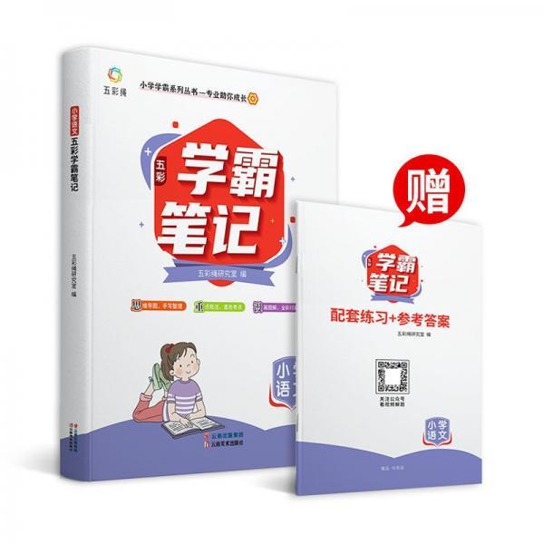 小学学霸系列丛书:小学语文五彩学霸笔记(赠送配套练习+参考答案)