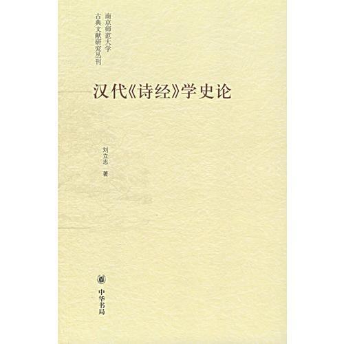 汉代《诗经》学史论