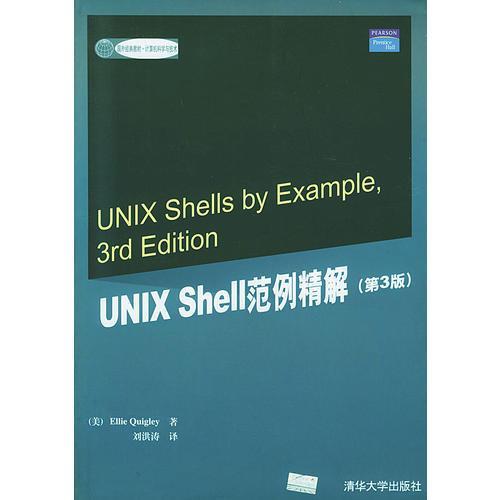 UNIX Shell范例精解(第三版)——国外经典教材·计算机科学与技术