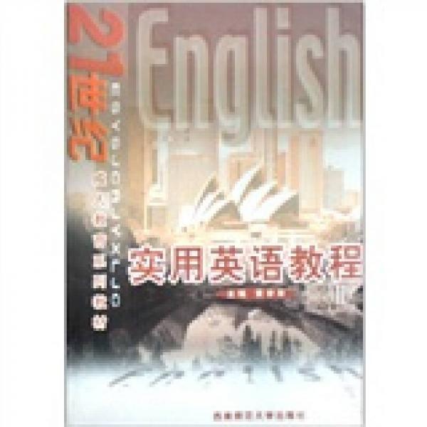 21世纪成人教育系列教材:实用英语教程(2)