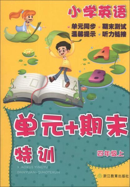 小学英语单元+期末特训(4年级上)